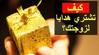 ٧٦ أفكار هدايا للزوجة نصائح قبل شراء أفكار هدايا عيد زواج للزوجة