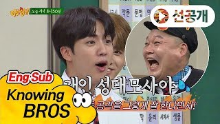 [선공개] BTS 충격과 공포(!) 개인 성대모사(?)의 달인 진(Jin) 아는 형님(Knowing bros) 94회