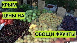 видео Фрукты Крыма