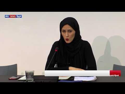 زوجة الشيخ طلال آل ثاني: القضاء القطري يلجأ للترهيب ولا يحمي المتهمين  - نشر قبل 3 ساعة