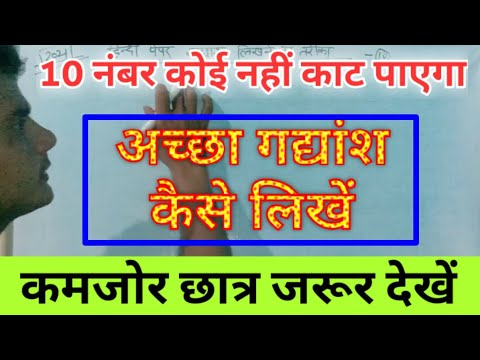 हिंदी में अच्छा गद्यांश कैसे लिखें Trick / गद्धांश लिखने का ट्रिक 2021 / 10 Marks Imp Passage