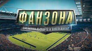 Фанзона со Станиславом Черчесовым