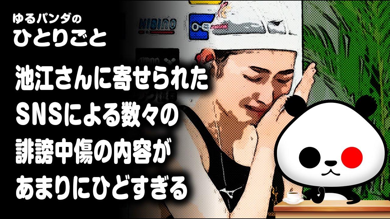 ひとりごと「東京五輪を巡り池江さんに寄せられる様々な人の声…」