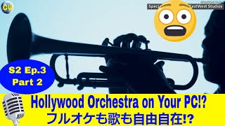 EastWest Studio / ハリウッド CW S2 Ep3 Part 2 /シーズン2 第3話パート② Hollywood Orchestra Opus Edition! 自宅で!?