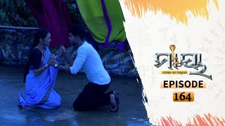 Maya | Full Ep 164 | 17th Oct 2020 | Odia Serial - TarangTV