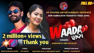 WAADA   ୱାଦା   UMAKANT BARIK   ROJALIN SAHU   SAMBALPURI NEW SONG   NEW SAMBALPURI SONG   2020