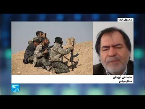 ما رأي أنقرة بدخول قوات موالية لدمشق إلى عفرين؟  - نشر قبل 1 ساعة