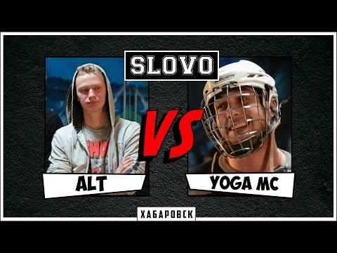 SLOVO | Хабаровск - 1 сезон, вызов | ALT vs YoGa Mc