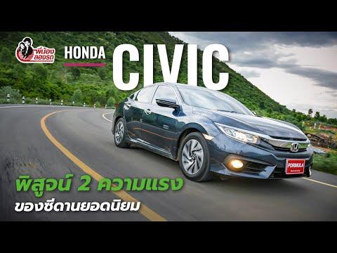 พี่น้องลองรถ SEASON 2 ตอน: Honda Civic