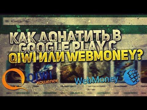 Как донатить  в Google Play с Qiwi или WebMoney?