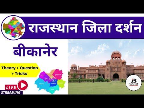 10) Bikaner Jila Darshan ( बीकानेर जिला दर्शन ) | Rajasthan Jila Darshan ( राजस्थान जिला दर्शन )