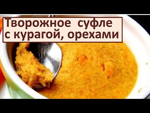 Суфле творожное диетическое - кулинарный рецепт