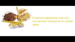 Советы и рецепты для тех, кто желает похудеть от семян льна. Омега – 3.