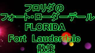 フォートローダーデール【フロリダ】の散策とドライブ