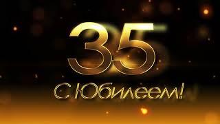 Футаж с юбилеем!!!! 35