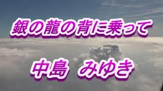 銀の龍の背に乗って/中島みゆき (歌詞付き)