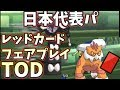 【ポケモンUSM】『TOD』/『レッドカード』/『フェアプレイ精神』 サッカー日本代表パで勝利を目指す!