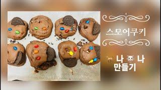 스모어쿠키만들기(홈베이킹,초보제빵),쉬운빵,쿠키
