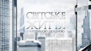 Світське життя: бал у Києві, екзотичні страви від зіркових холостяків та інтерв'ю з Айдан Шенер