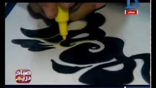 صباح دريم | فتاة تصنع تصاميم بالخط العربي بشكل فني مبدع وجميل