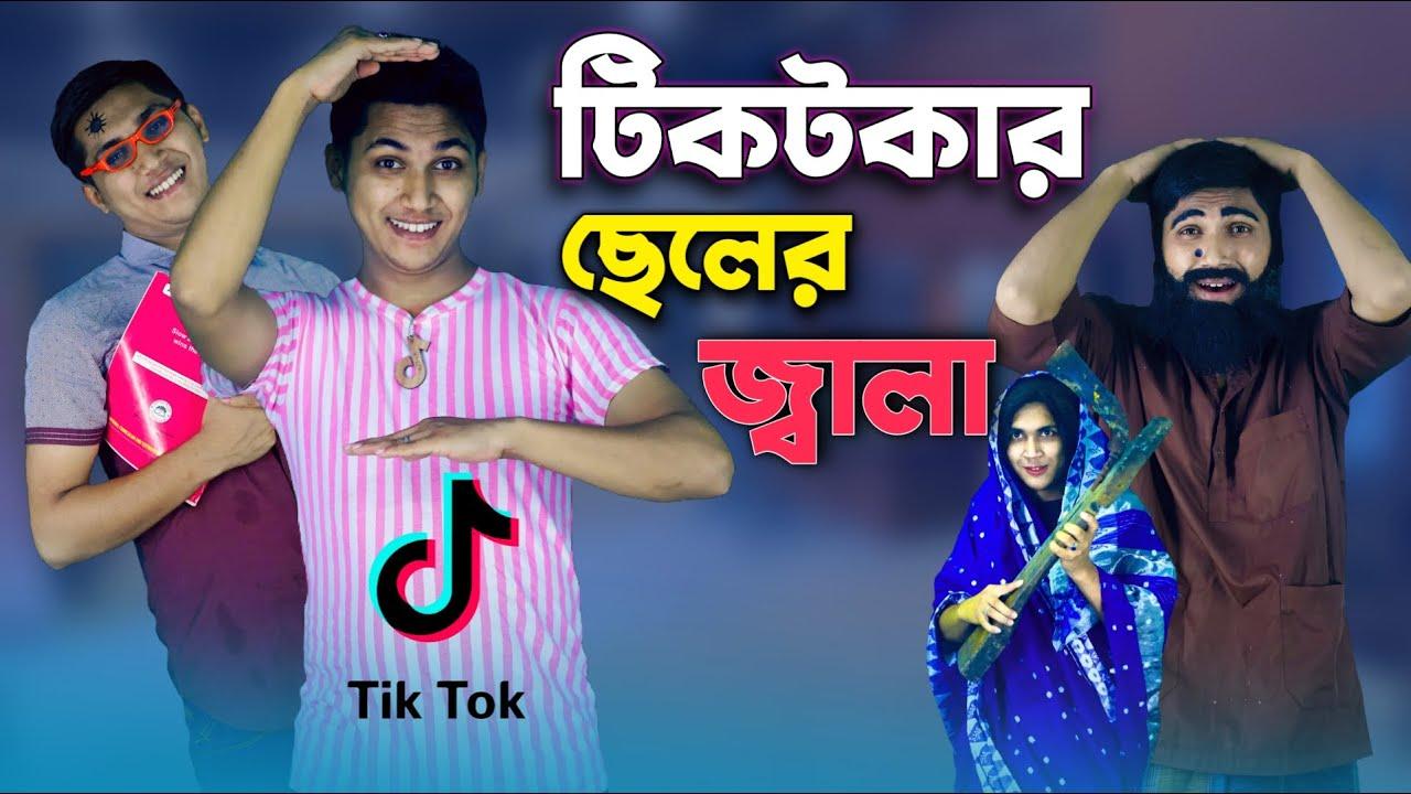 Download টিকটকার ছেলের জ্বালা   Bangla Funny Video   Family Entertainment bd   Shakib Comedy Bd   Desi Cid