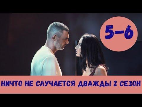 НИЧТО НЕ СЛУЧАЕТСЯ ДВАЖДЫ 2 СЕЗОН 5 СЕРИЯ (сериал, 2020) Анонс, Дата