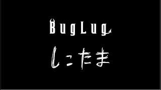 BugLug NEW SINGLE「しこたま / 泡沫に咲く柔な花」(2019.3.5 RELEASE)【しこたま Music Clip】