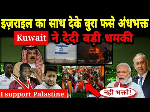 अंध भक्तो ने क्या Israel का समर्थन तो Kuwait ने लगाया अंध भक्तो प्र प्रतिबंध !! जानिए पूरी खबर
