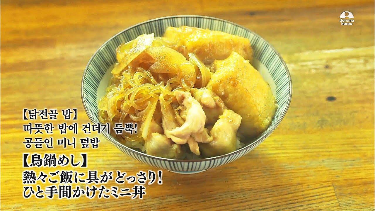 [고독한미식가] 닭전골 밥 (날계란)