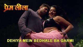 Dehiya Mein Bedhale Ba Garmi [ New Hot Bhojpuri Video ] { Monalisa & Vikrant } Premleela