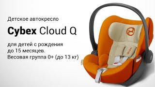 Cybex Cloud Q | Детское автокресло 0+ | Обзор и установка