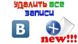 Как удалить все записи со стены Вконтакте? Легко! 2016 новый дизайн
