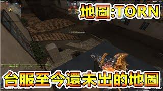 【沁欸】CSO 意外發現!『地圖:TORN』台服至今還未出的地圖!