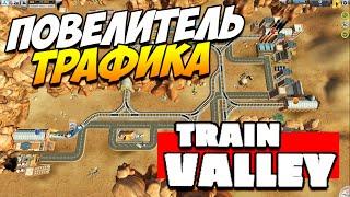 Train Valley | Повелитель трафика! #3