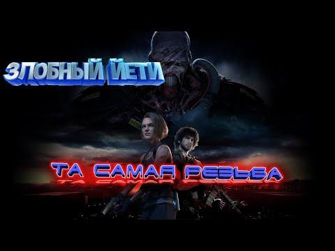 Видео: Обзор игры Resident Evil 3: Remake. ◀Та самая игра▶