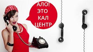 видео что такое call центр