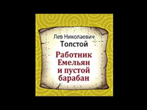 Работник Емельян и пустой барабан (Л.Толстой) аудиорассказ