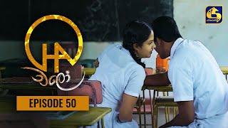 Chalo    Episode 50    චලෝ      20th September 2021 Thumbnail