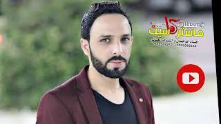 اقوى زمر بالتاريخ 2018 ناار نار  مع الفنان محمد ابو الكايد 2018HD تسجيلات ماستركاسيت