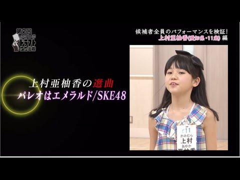 第2回AKB48グループドラフト会議  #5 上村亜柚香 パフォーマンス映像 / AKB48[公式]