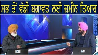ਸਭ ਤੋਂ ਵੱਡੀ ਸਿਆਸੀ ਬਗਾਵਤ |  Punjab Television