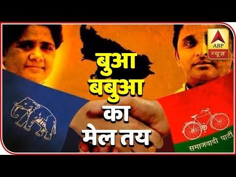 Mayawati Might Announce Coalition Of SP-BSP On Birthday | Kaun Jitega 2019 | ABP News