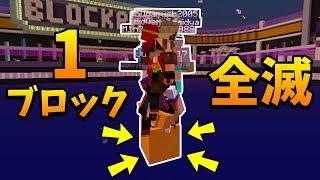 【マインクラフト】1ブロックでしか生き残れない!?ブロックパーティーで優勝するぜ!