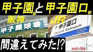 関西人なら分かるけど!? JR「甲子園口駅」は「甲子園球場」の最寄駅ではないよ!! JR甲子園口駅から歩いてみた×6倍速。JR Koushienguchi Station. Hyogo/Japan.