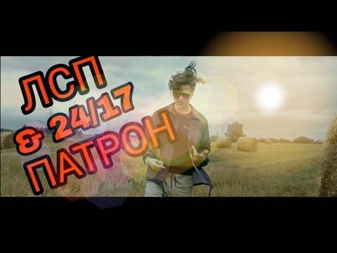ЛСП & 25/17 - ПАТРОН(КЛИП 2019)