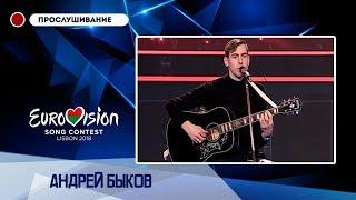 Андрей Быков - I see you