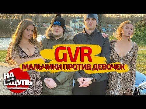 GVR AUTO SHOW щупают и смущаются // шоу «НА ОЩУПЬ»