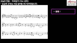 [음악임용] 악곡암기 서비스 - 뱃노래 (한음)