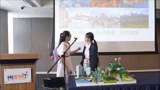 Publication Date: 2017-06-09 | Video Title: 模型設計中學組 -  (第二組)東華三院吳祥川紀念中學