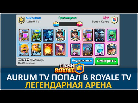 Aurum TV попал в Royale TV | Clash Royale